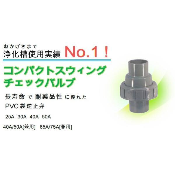 関西化工 逆止弁 ポンプ コンパクトスウィングチェックバルブ 40A/50A|kansaikako|04
