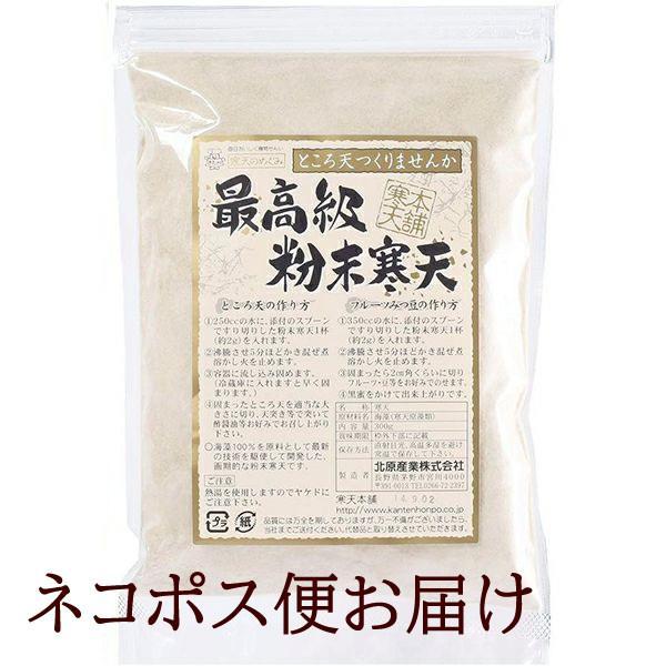 最高級 粉寒天 300g 手作り おやつ 和菓子 材料に 糖質ダイエット 代替食品 に 寒天 がお役に立ちます!