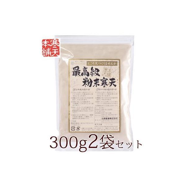 最高級 粉寒天 300g×2袋セット(600g) 手作り おやつ 和菓子 材料に 糖質ダイエット 代替食品 に 寒天 がお役に立ちます!