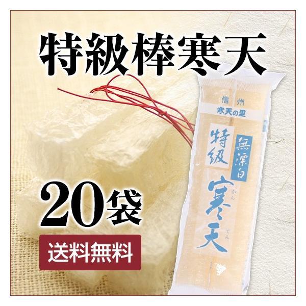 寒天 棒寒天 国産 2本入×20袋セット(計40本入) 送料無料 寒天本舗|kantenhonpo