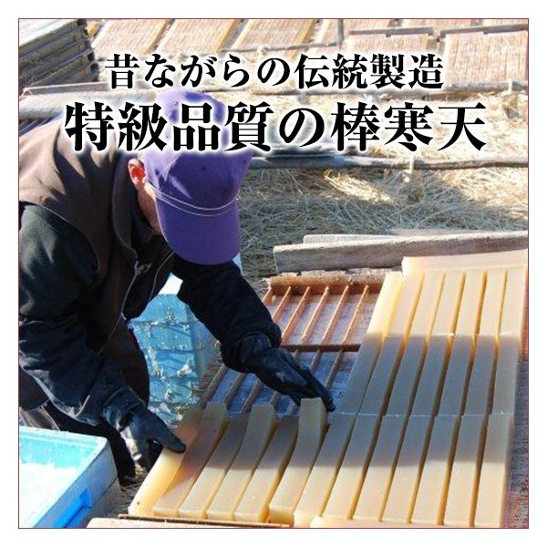 寒天 棒寒天 国産 2本入×20袋セット(計40本入) 送料無料 寒天本舗|kantenhonpo|03