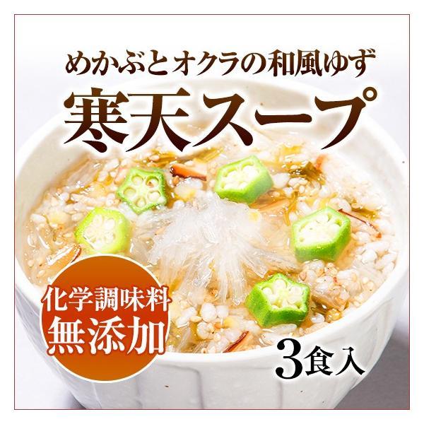 めかぶとオクラの和風ゆずスープ3食入|kantenhonpo