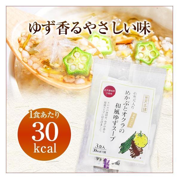 めかぶとオクラの和風ゆずスープ3食入|kantenhonpo|02