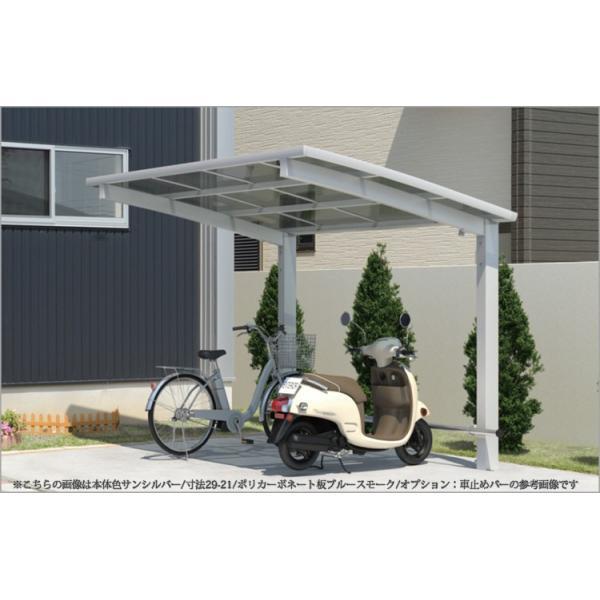 サイクルポート 自転車置場 DIY カムフィエース ミニタイプ 5021 H18 三協アルミ|kantoh-house|02