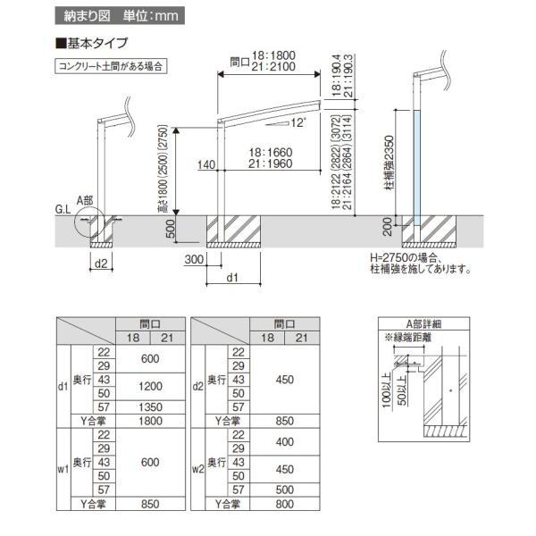サイクルポート 自転車置場 DIY カムフィエース ミニタイプ 5021 H18 三協アルミ|kantoh-house|05