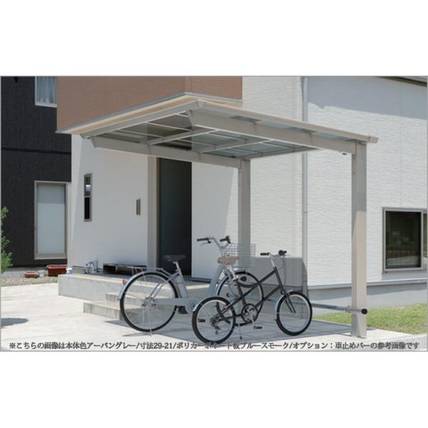 サイクルポート 自転車置場 DIY セルフィ ミニタイプ2921 H25 三協アルミ|kantoh-house|02