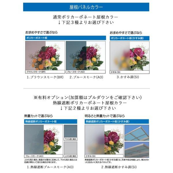 サイクルポート 自転車置場 DIY セルフィ ミニタイプ2921 H25 三協アルミ|kantoh-house|04