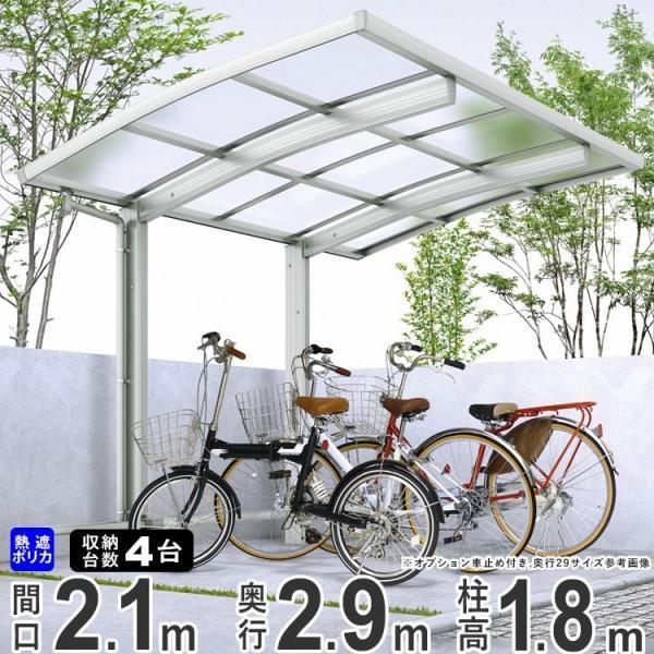 サイクルポート レイナポートグランミニ 基本 29-21 熱線遮断屋根仕様 H1906 ykkapエクステリア kantoh-house