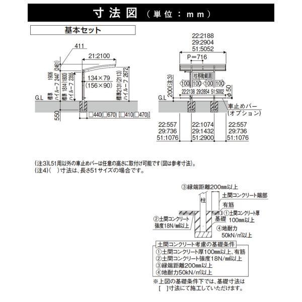 サイクルポート レイナポートグランミニ 基本 29-21 熱線遮断屋根仕様 H1906 ykkapエクステリア kantoh-house 02