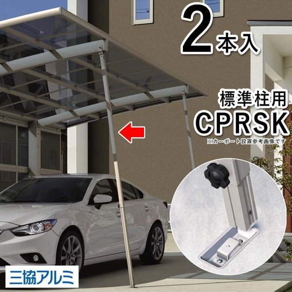 カーポートサポート柱着脱式補助柱CPRSK標準柱用2本入り三協アルミ