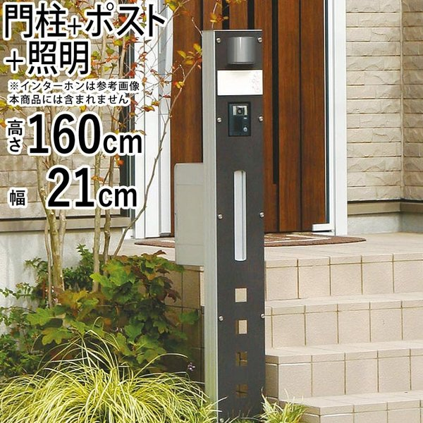 機能 門柱 マイ門柱 SI型 アルミタイプ|kantoh-house