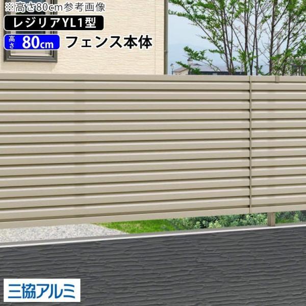 目隠しフェンスカムフィX9型H800本体のみ三協アルミフェンス地域 外構DIYアルミ境界フェンス屋外新築新居交換