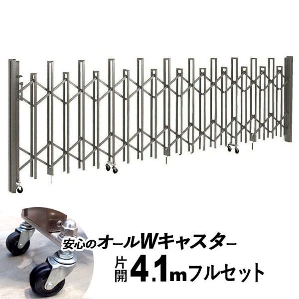 門扉/ガーデン/伸縮門扉/片開き4.1m/ステンカラー/ゲート/駐車場/フェンス|kantoh-house