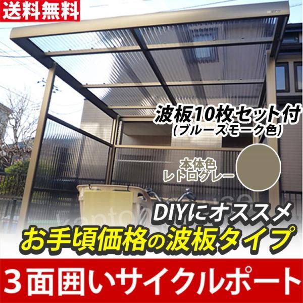 サイクルポート 自転車置き場 屋根 プチヤード PY1018 波板付きセット 本体レトログレー|kantoh-house