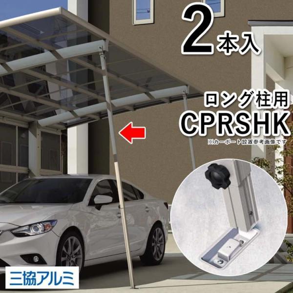 カーポートサポート柱着脱式CPRSHKロング柱用2本入り三協アルミ