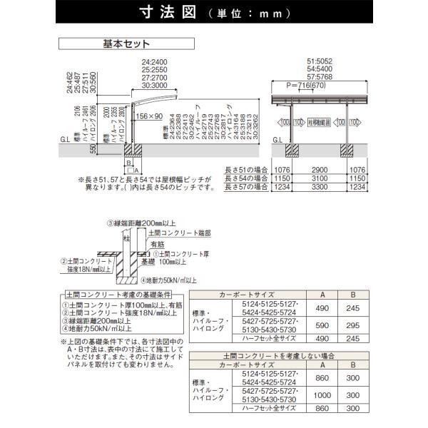 YKKap カーポート1台用 レイナポートグラン 基本5125 H2355 YKKapエクステリア|kantoh-house|03