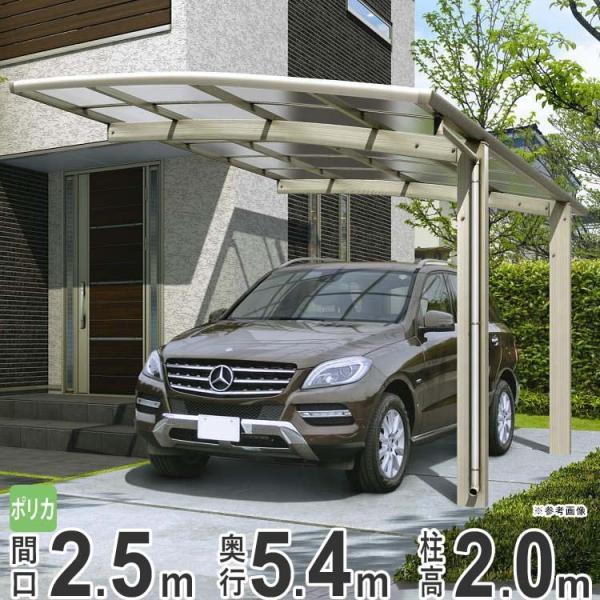 カーポート レイナポートグラン 基本5425 H2000 YKKapエクステリア 地域限定送料無料|kantoh-house