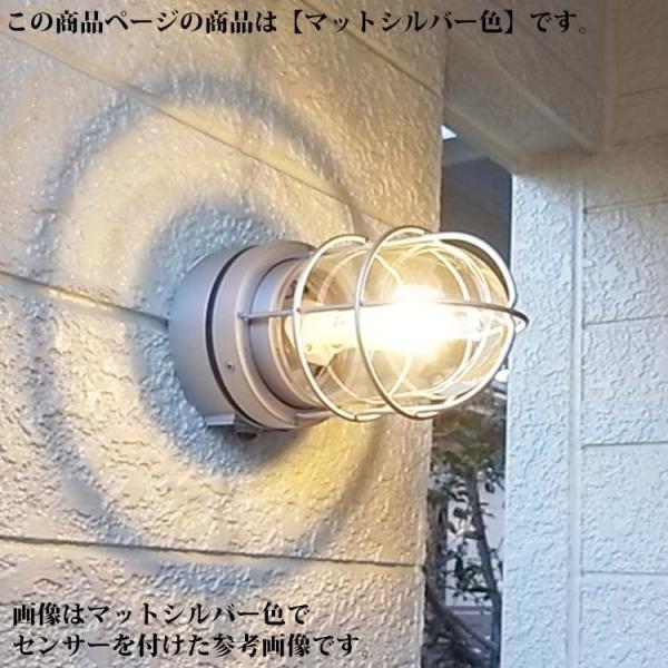 玄関照明 LED照明 玄関灯 屋外 ポーチ灯 ポーチライト 人感センサ付き マリンライト マットシルバー|kantoh-house|02