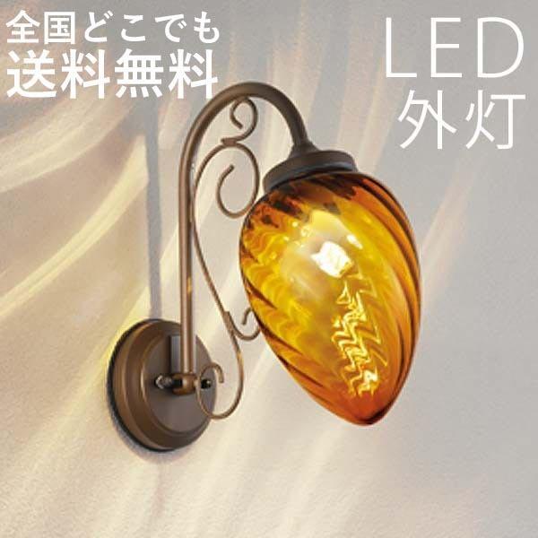 LED玄関灯  ポーチ灯 セピア kantoh-house