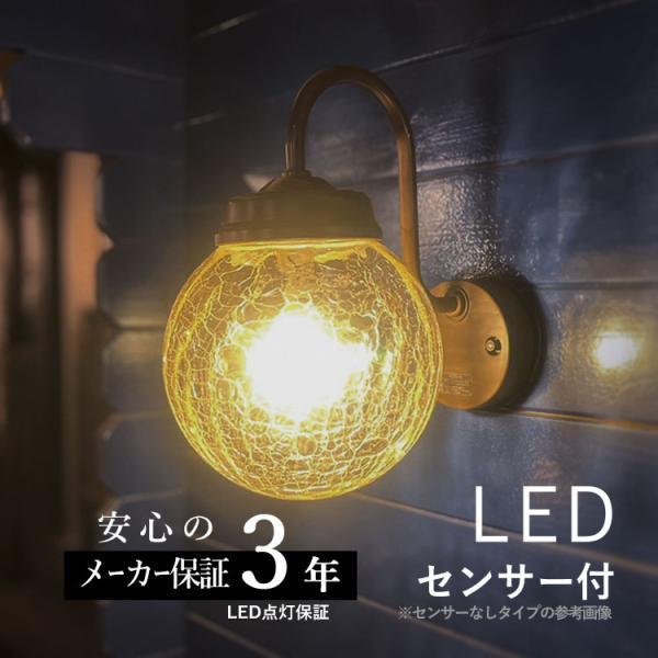 玄関照明 LED照明 アンティーク風ひび焼きガラス LED交換可能 人感センサ付 ポーチライト 外灯 LED おしゃれ ブラケット 壁掛け かわいい 在庫あり あすつく|kantoh-house
