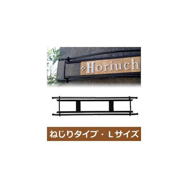 表札 ネームタイル フレーム おしゃれ テラコッタ タイル サインレール ねじり サイズL kantoh-house
