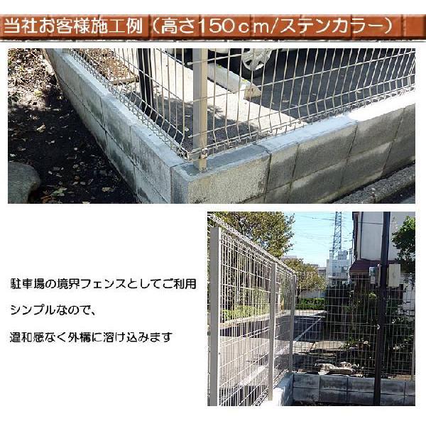 メッシュフェンス スチールフェンス ネットフェンス 本体 T150 高さ150cm シンプルメッシュフェンス2 全国送料無料(北海道・離島・その他一部地域を除く)|kantoh-house|05