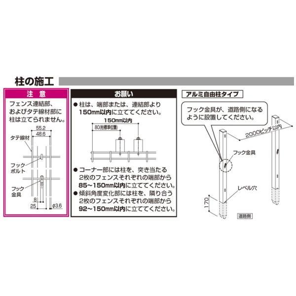 シンプルメッシュフェンス3用 自由柱 フリー支柱 T120  高さ120cm用 アルミ自由柱 フェンス本体と同時購入で地域限定送料無料|kantoh-house|04