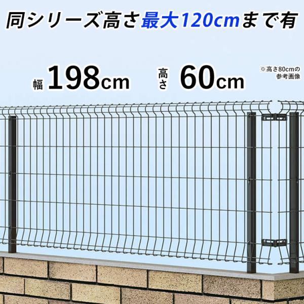 スチールメッシュフェンス(ネットフェンス) 国内一流メーカー品 本体 T60 シンプルメッシュフェンス3|kantoh-house