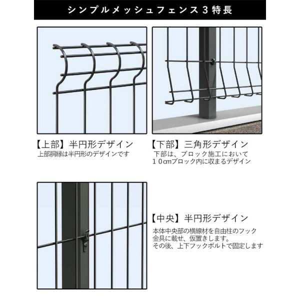 スチールメッシュフェンス(ネットフェンス) 国内一流メーカー品 本体 T60 シンプルメッシュフェンス3|kantoh-house|04