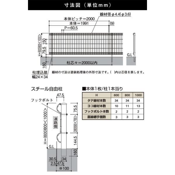 スチールメッシュフェンス(ネットフェンス) 国内一流メーカー品 本体 T100 シンプルメッシュフェンス4 お買い上げ合計1万円以上で地域限定送料無料|kantoh-house|02