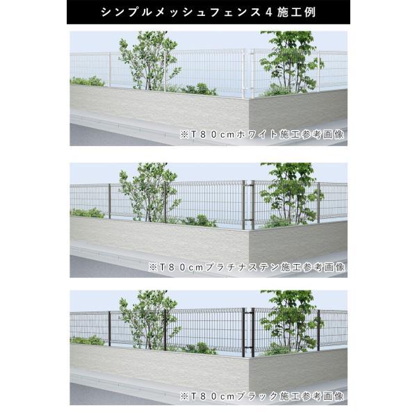 スチールメッシュフェンス(ネットフェンス) 国内一流メーカー品 本体 T60 シンプルメッシュフェンス4 お買い上げ合計1万円以上で地域限定送料無料|kantoh-house|04