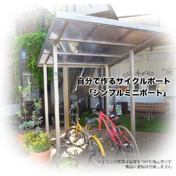 サイクルポート DIY 自転車置き場 屋根 シンプルミニポート 波板なし あすつく|kantoh-house|02