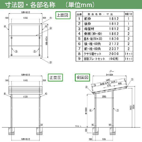 サイクルポート DIY 自転車置き場 屋根 シンプルミニポート 波板なし あすつく|kantoh-house|06