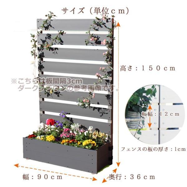 フェンス ガーデンフェンス プランター付きフェンス 目隠し おしゃれフェンス ガーデニング 木目調 樹脂製 高さ150cm×幅90cm 板間隔3cm 連結使用可能|kantoh-house|03