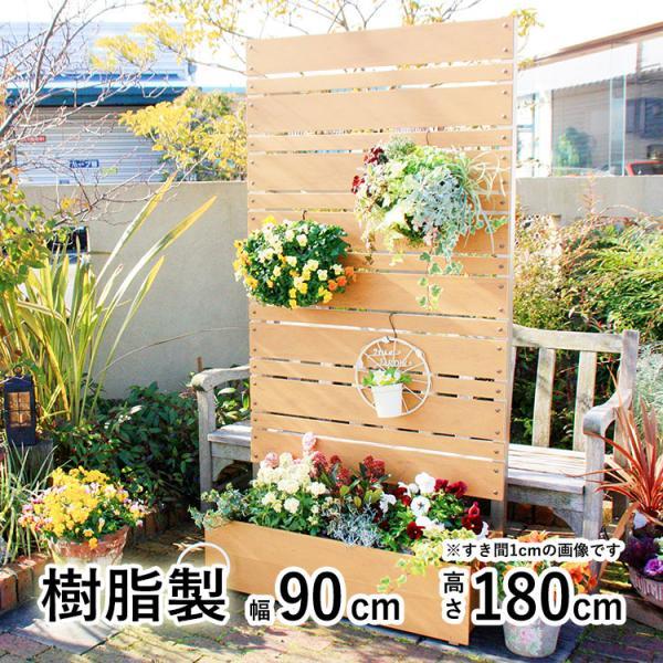 フェンス ガーデン プランター付きフェンス 目隠し おしゃれフェンス ガーデニング 木目調 樹脂製 高さ180cm×幅90cm マルチボーダー 板間隔1cm 連結使用可能 kantoh-house
