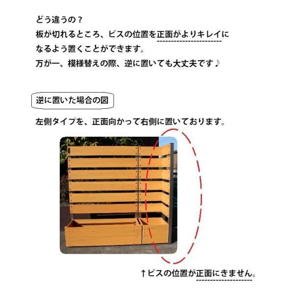 フェンス ガーデン プランター付きフェンス コーナー用 目隠し おしゃれフェンス ガーデニング 木目調 樹脂製 アウトルック 板間隔3cm 高さ150cm 連結使用可能|kantoh-house|07