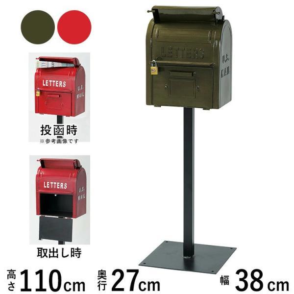 ポスト 郵便ポスト スタンド型ポスト アメリカン アンティーク  ボックス  郵便受け メールボックス グリーン 緑|kantoh-house