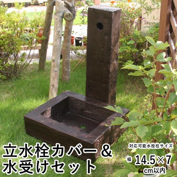 水栓柱カバー 立水栓 水栓柱 かぶせるだけの工事不要水道カバー 木質調 枕木風|kantoh-house