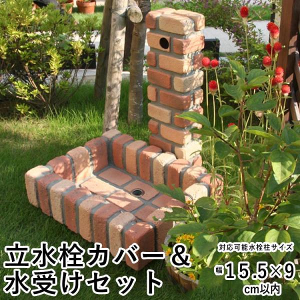 水栓柱カバー 立水栓 水栓柱 かぶせるだけの工事不要水道カバー レンガ風 kantoh-house