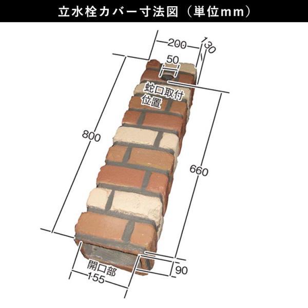水栓柱カバー 立水栓 水栓柱 かぶせるだけの工事不要水道カバー レンガ風 kantoh-house 05
