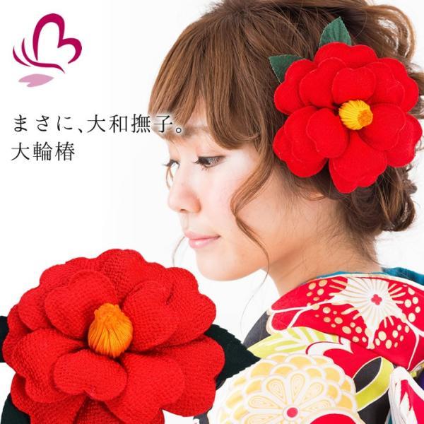 卒業式 袴 髪飾り 赤 かんざし 振袖 成人式 髪飾り 和装 結婚式 髪飾り 花 大輪椿 レトロ モダン 日本製|kanzashi
