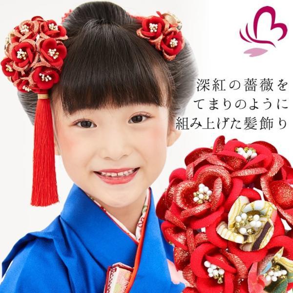 かんざし 髪飾り 七五三 髪飾り 7歳 赤 女の子 コーム 日本製 花てまり 房付き 薔薇 七歳 kanzashi