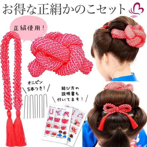 七五三 髪飾り 正絹の結綿かのことチンコロ房付のセット 赤 日本製 753 女の子 3歳 7歳 kanzashi