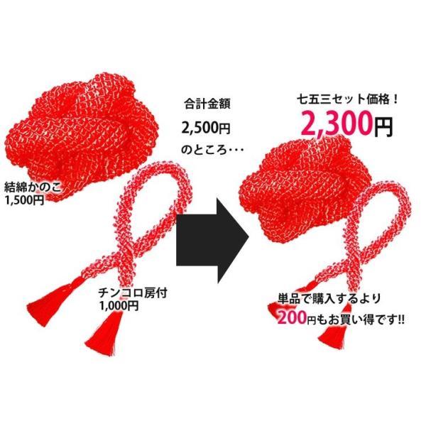 七五三 髪飾り 正絹の結綿かのことチンコロ房付のセット 赤 日本製 753 女の子 3歳 7歳 kanzashi 03