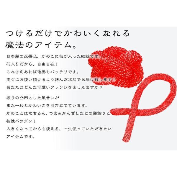 七五三 髪飾り 正絹の結綿かのことチンコロ房付のセット 赤 日本製 753 女の子 3歳 7歳 kanzashi 05