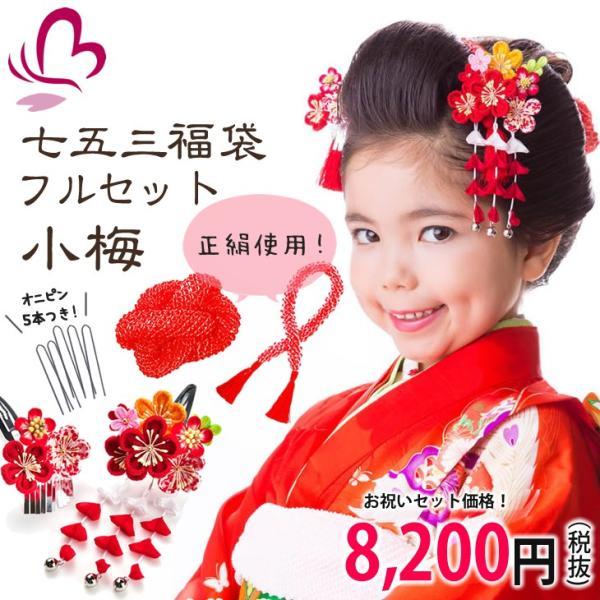 かんざし 髪飾り 七五三 赤 つまみ細工 かんざし チンコロ房 結綿 パッチンどめ ちりめん 女の子 三歳七歳フルセット 小梅|kanzashi