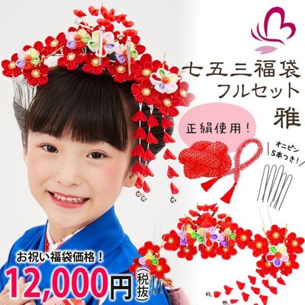 かんざし 髪飾り 七五三 7歳 赤 つまみ細工 3点セット チンコロ房 結綿  女の子 七歳向けフルセット 雅|kanzashi