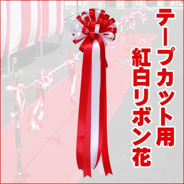 テープカット用 紅白リボン花|kaodo