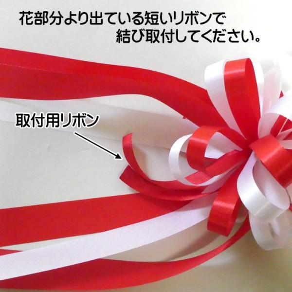 テープカット用 紅白リボン花|kaodo|05