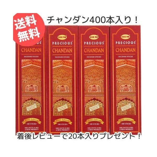 お香 チャンダン 白檀 アロマ HEM ヘム スティック 100本×4箱セット kaori-market